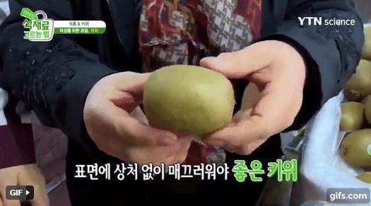 Khi cầm 1 quả kiwi trên tay, muốn biết quả này có còn tươi ngon hay không bạn hãy quan sát phần vỏ của quả.