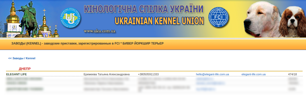 Elegant Life - питомник, который зарегистрирован в Кинологической ассоциации Украины