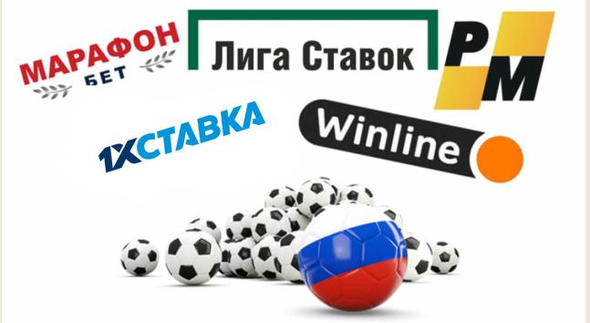 Лучшии букмекерские конторы россии