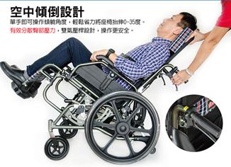 傾倒型輪椅