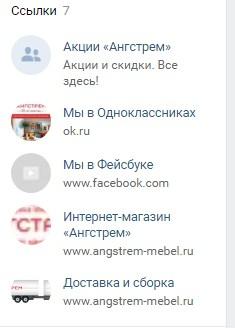 ссылки в группе вконтакте