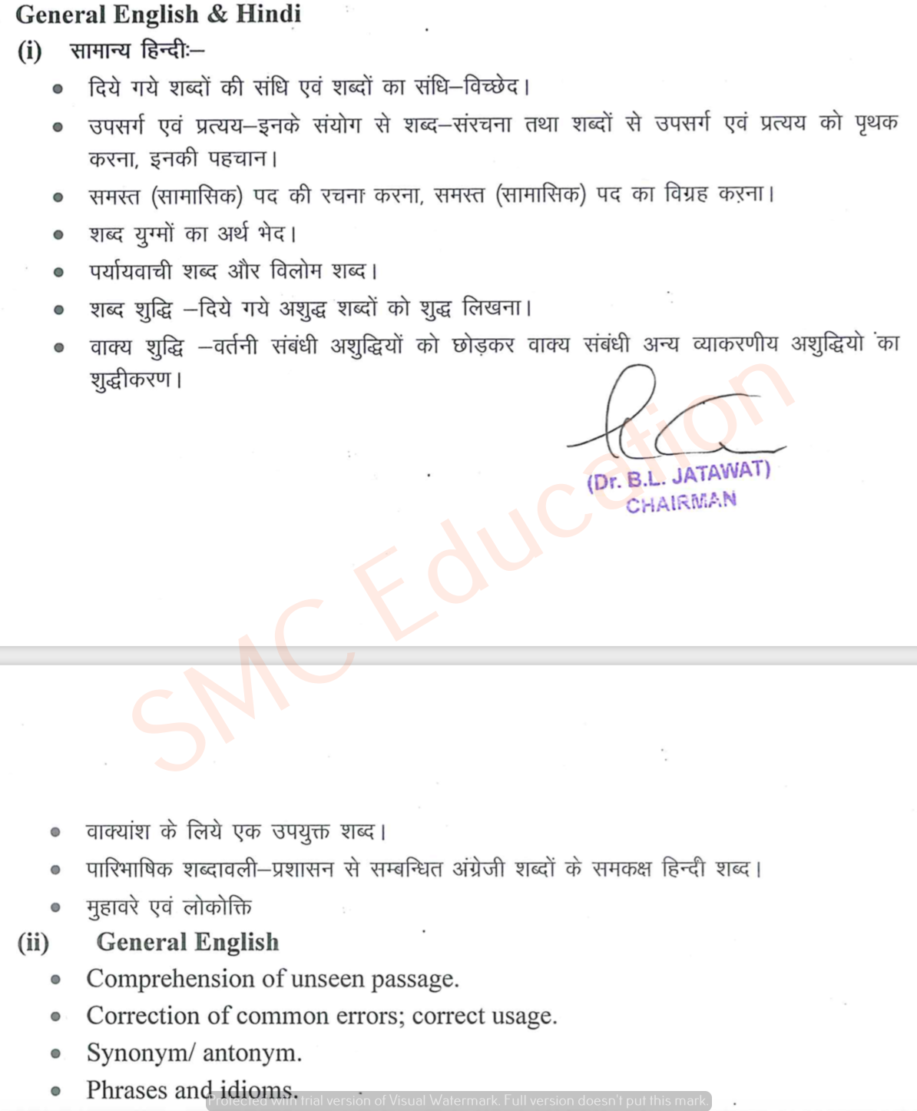 Rajasthan Patwari Hindi & English Syllabus