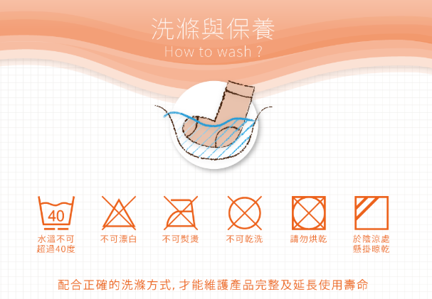 HADASI安心靴下除臭襪洗方式