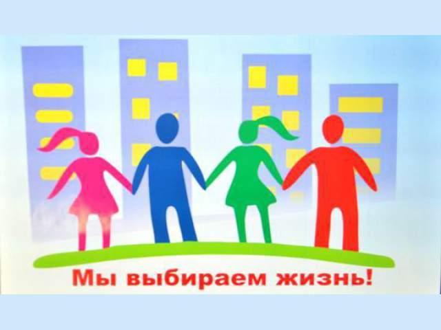 http://clients.uris72.ru/wp-content/uploads/2019/10/my-vybiraem-zhizn.jpg