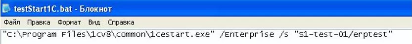 параметры запуска информационной базы 1с