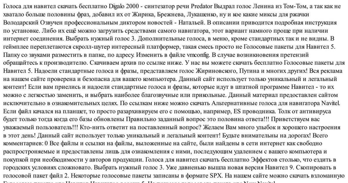 ГОЛОС ЛЕНИНА ДЛЯ НАВИТЕЛ СКАЧАТЬ БЕСПЛАТНО