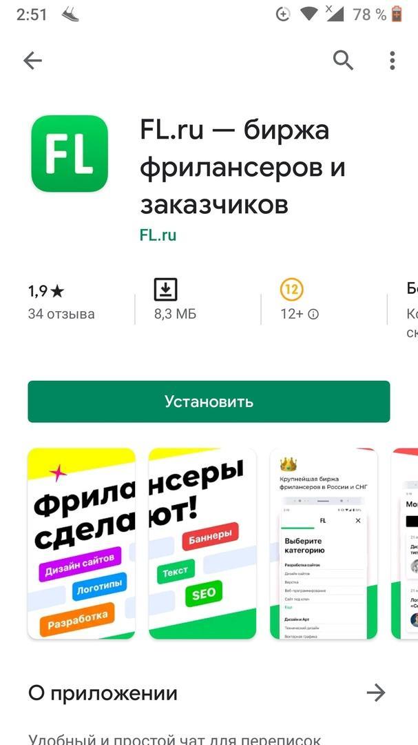 мобильное приложение биржи фриланса  Fl.ru