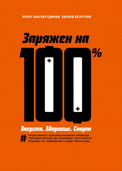 лучшие книги о беге «Заряжен на 100%» Ренат Шагабутдинов и Эдуард Безуглов