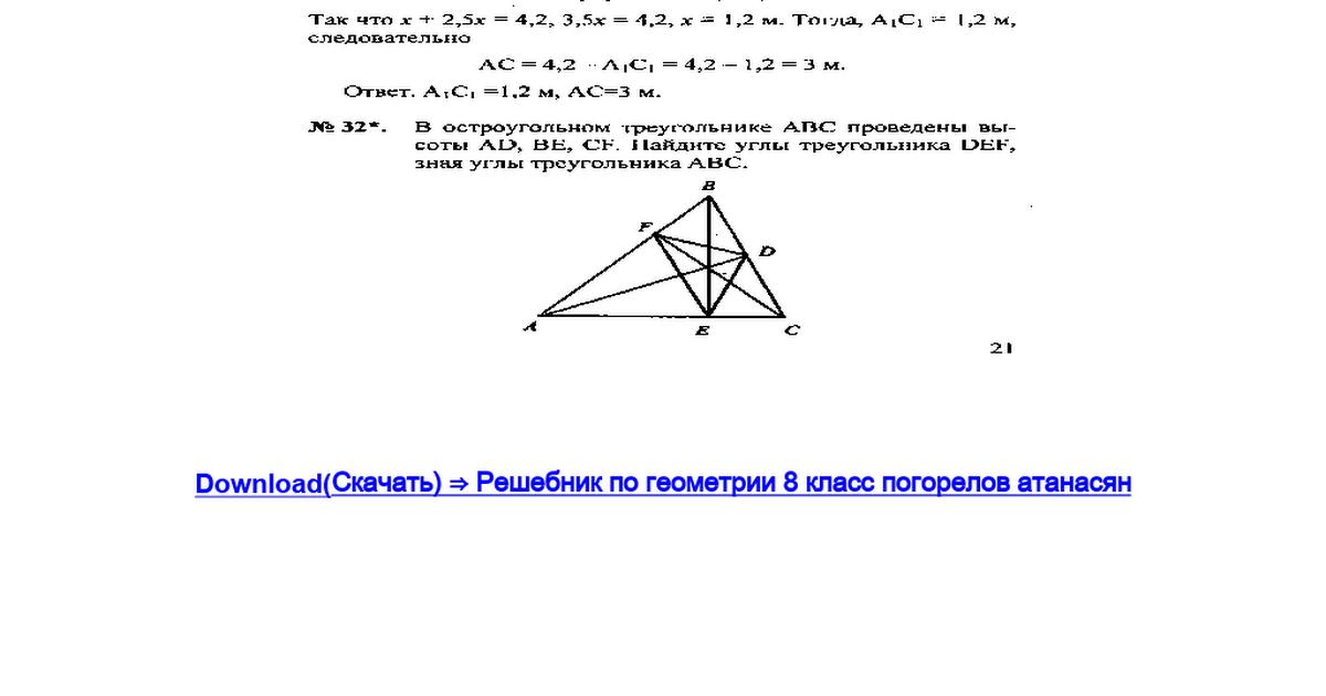 Решебник по геометрии 8 класс погорелов