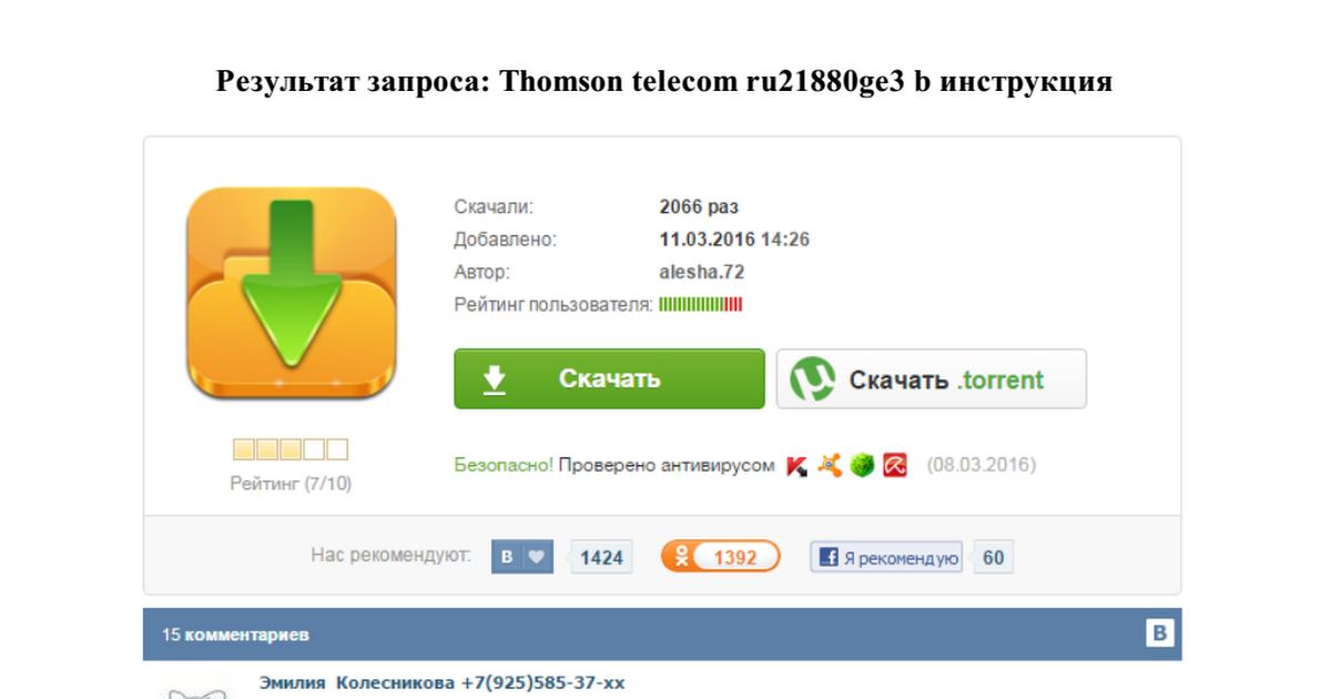 Thompson Ru21880ge3 Инструкция