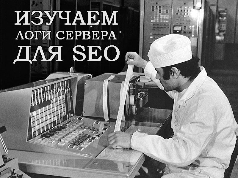 анализ серверных логов для поисковой оптимизации