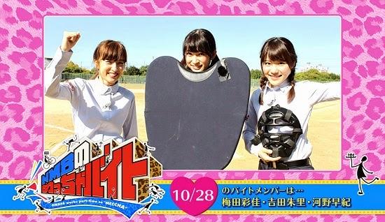 (TV-Variety)(720p) NMB48 – NMBのめっちゃバイト ep16 141028