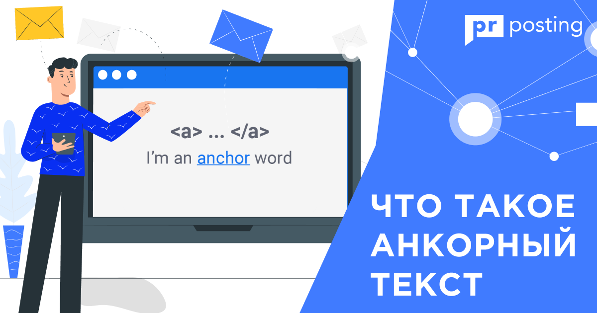 Что такое анкорный текст | Лучшие практики составления анкорного текста для SEO