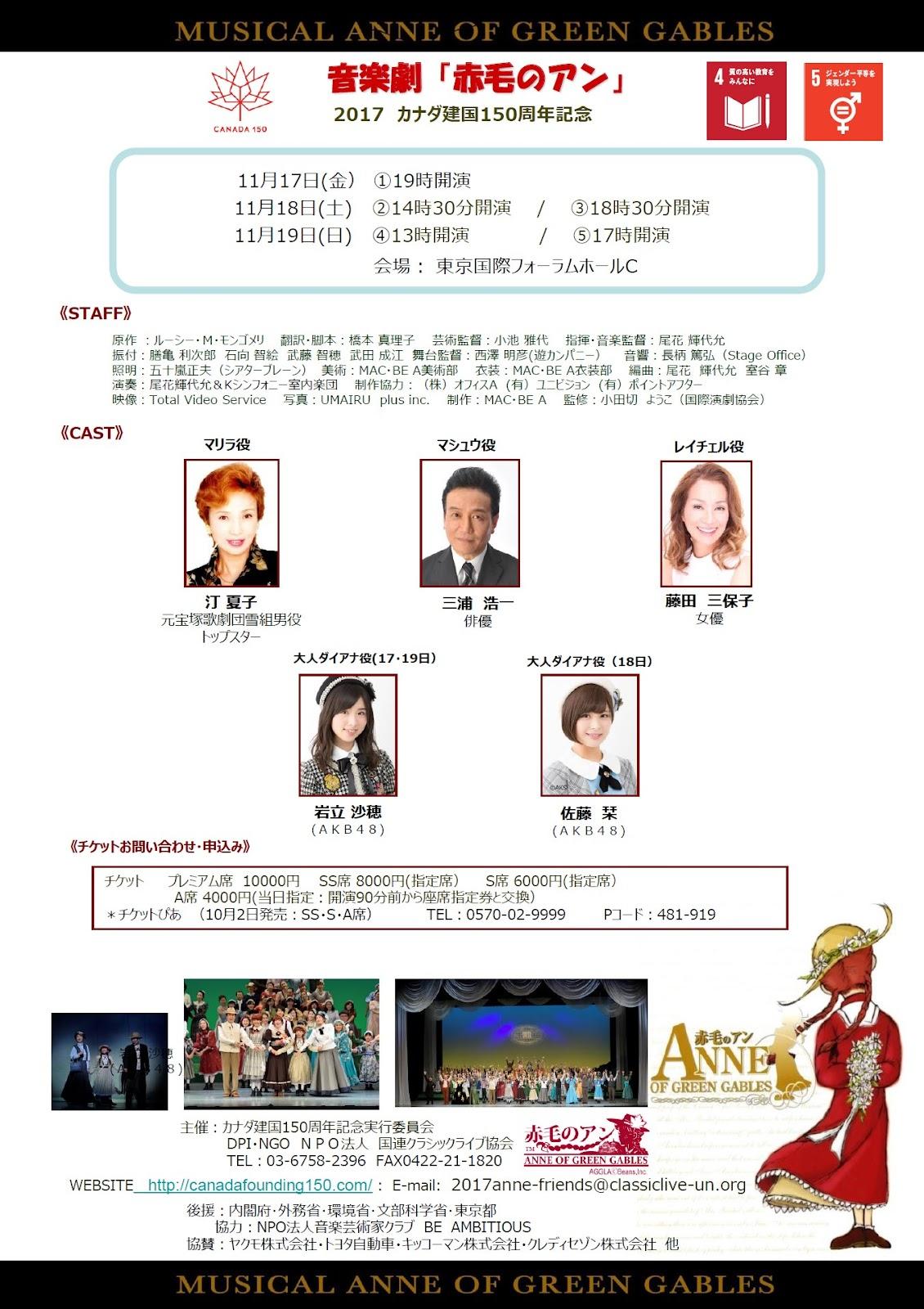 国連クラシック協会ミュージカル 東京国際フォーラムc「赤毛のアン」少女*アン役momon