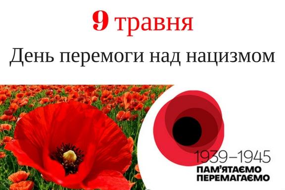 9 травняДень перемоги над нацизмом.jpg