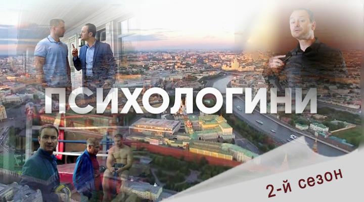 Фильмография СЕРИАЛ ПСИХОЛОГИНИ 2-й сезон сайт ГРИШИН.РУ