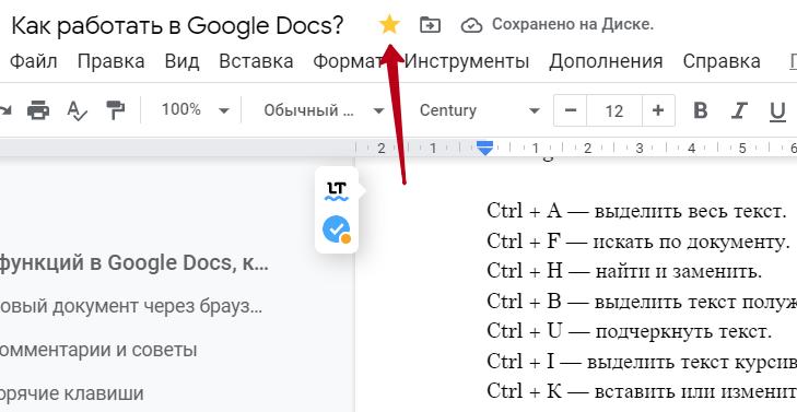 Добавить Google Docs в избранное