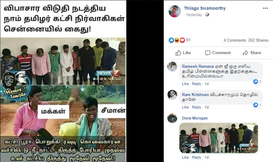 Nam Tamilar 2.png