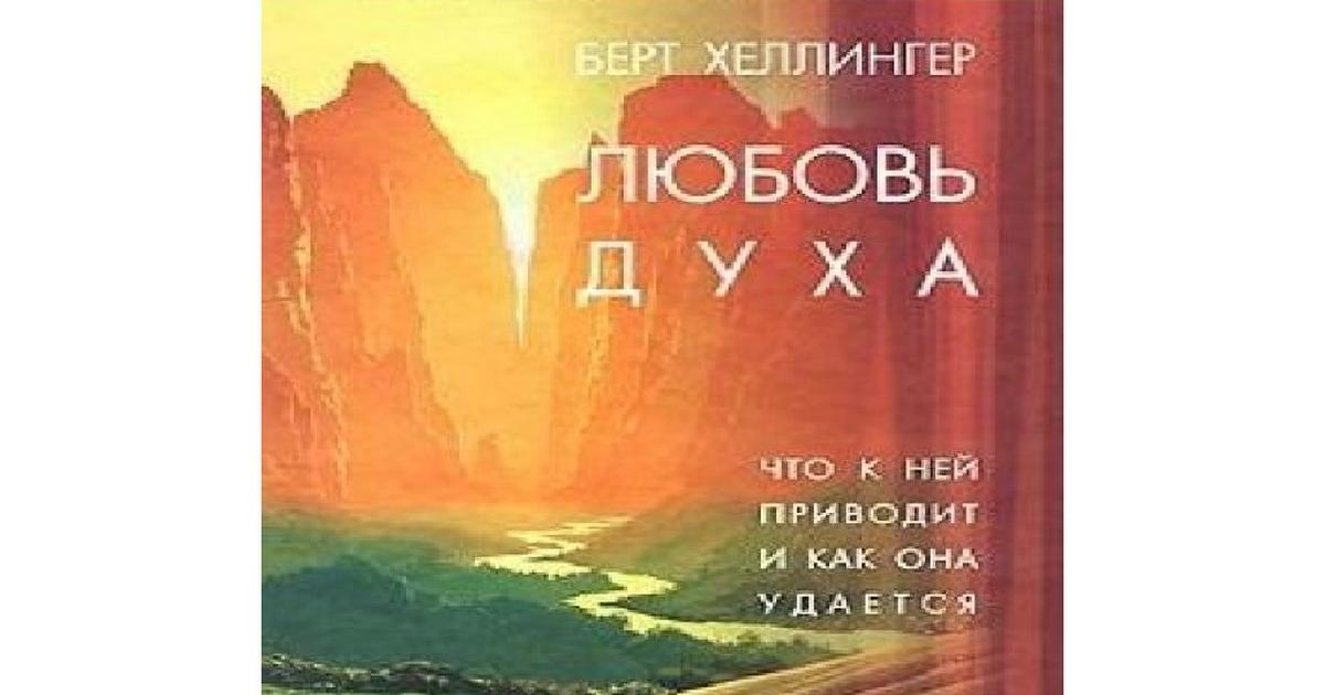 БЕРТ ХЕЛЛИНГЕР ПОРЯДКИ ЛЮБВИ FB2 СКАЧАТЬ БЕСПЛАТНО