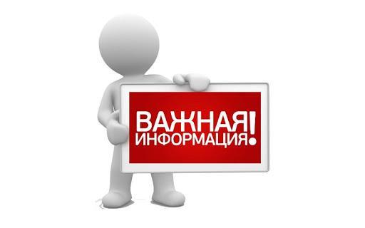 """Картинки по запросу """"важная информация"""""""