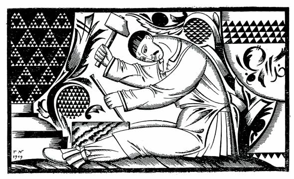 """Георгій Нарбут. Заставка дожурналу """"Мистецтво"""", 1919 рік. Туш, гуаш"""