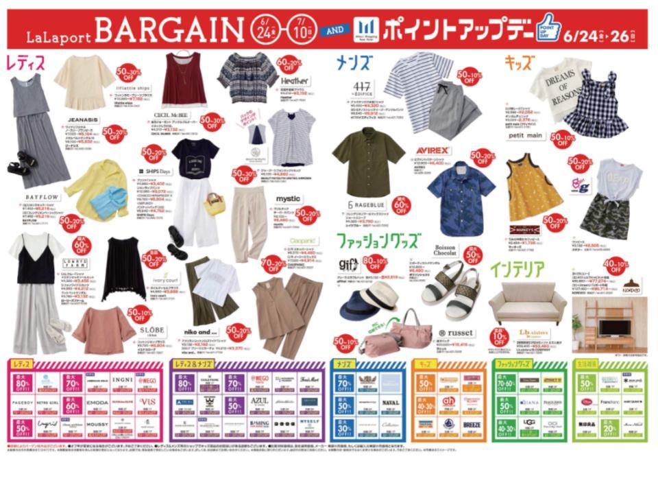 R04.【ららぽーとTOKYO BAY 】LaLaport BARGEIN1-2 (1).jpg