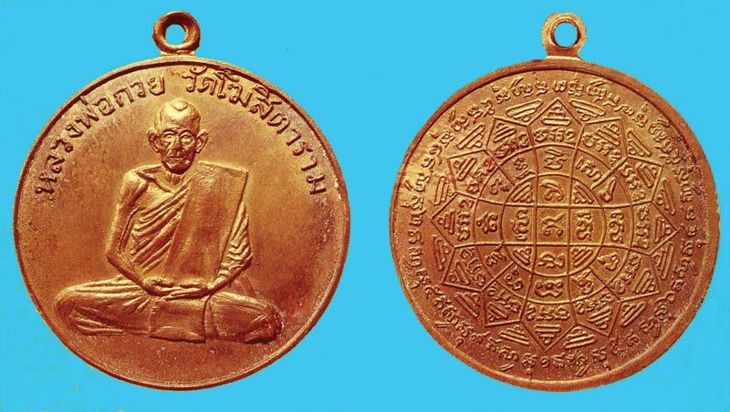 """ประวัติ """"เหรียญหลวงพ่อกวย รุ่นแรก ปี 2504"""" สุดยอดแห่งความเข้มขลังที่ราคาหลักล้าน !  12"""