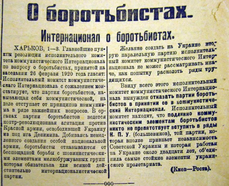 «Интернационал о боротьбистах». «Коммунист/Коммунист» (Киев), 3 марта 1920 года