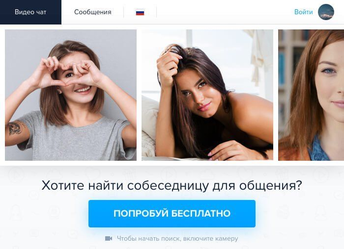 онлайн россия общения рулетка
