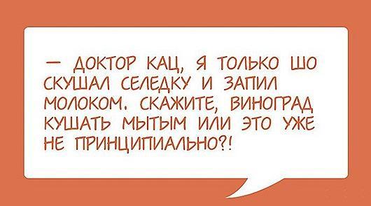 анекдоты из Одессы_18