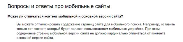Выдержка из инструкции Яндекса