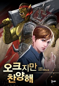오크지만 찬양해! - VINH DANH LOÀI ORC!.