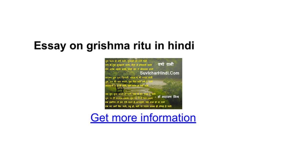 grishm ritu essay in hindi Essay on winter season in hindi अर्थात इस article में आप पढेंगे, शरद ऋतु पर निबंध हिन्दी भाषा में.