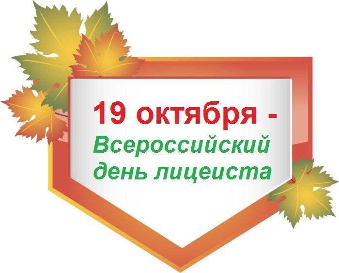 http://www.gazetaingush.ru/sites/default/files/styles/juicebox_small/public/pubs/obshchestvo/20161019-istoriya-v-datah-19-oktyabrya-otmechaetsya-vserossiyskiy-den-liceista/19_oktober.jpg?itok=-TOWXTg9
