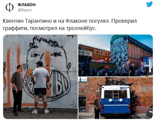 Арт-пространство «Флакон» используют мемы с Тарантино