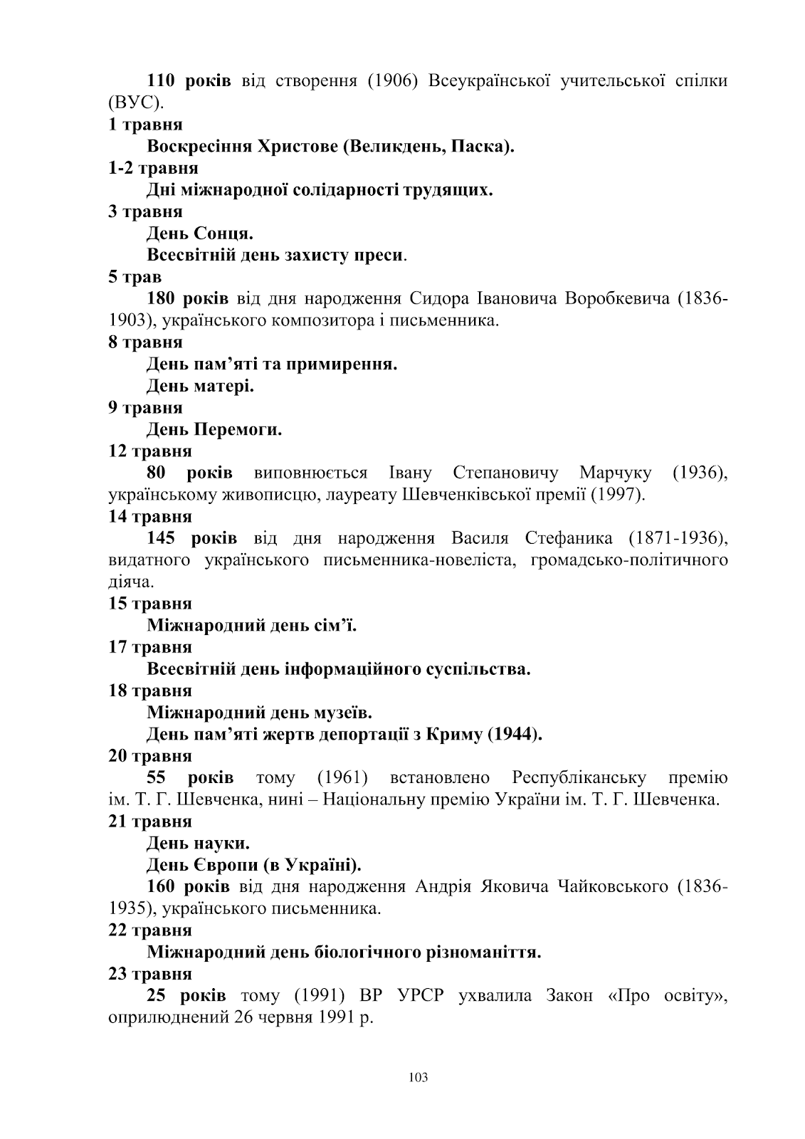 C:\Users\Валерия\Desktop\план 2016 рік\план 2016 рік-103.png