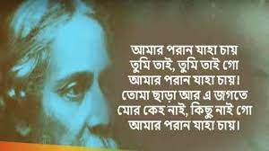 Amaro Porano Jaha Chay Lyrics In English   Bengali   Voice Lyrics