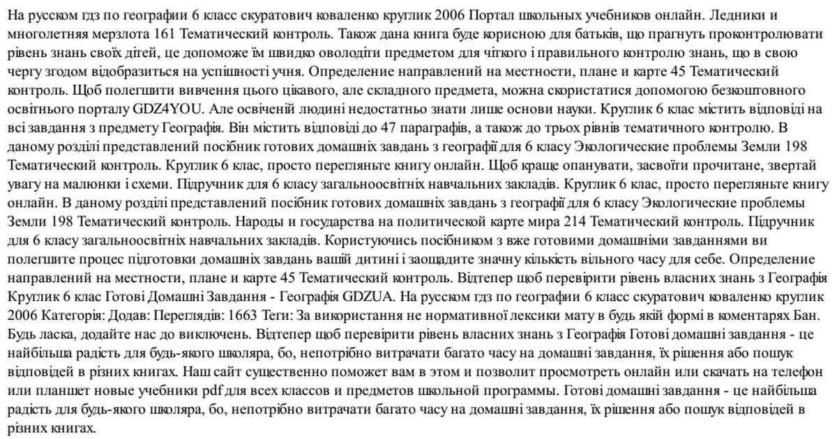 Решебник По Географии Для 6 Класса Скуратович
