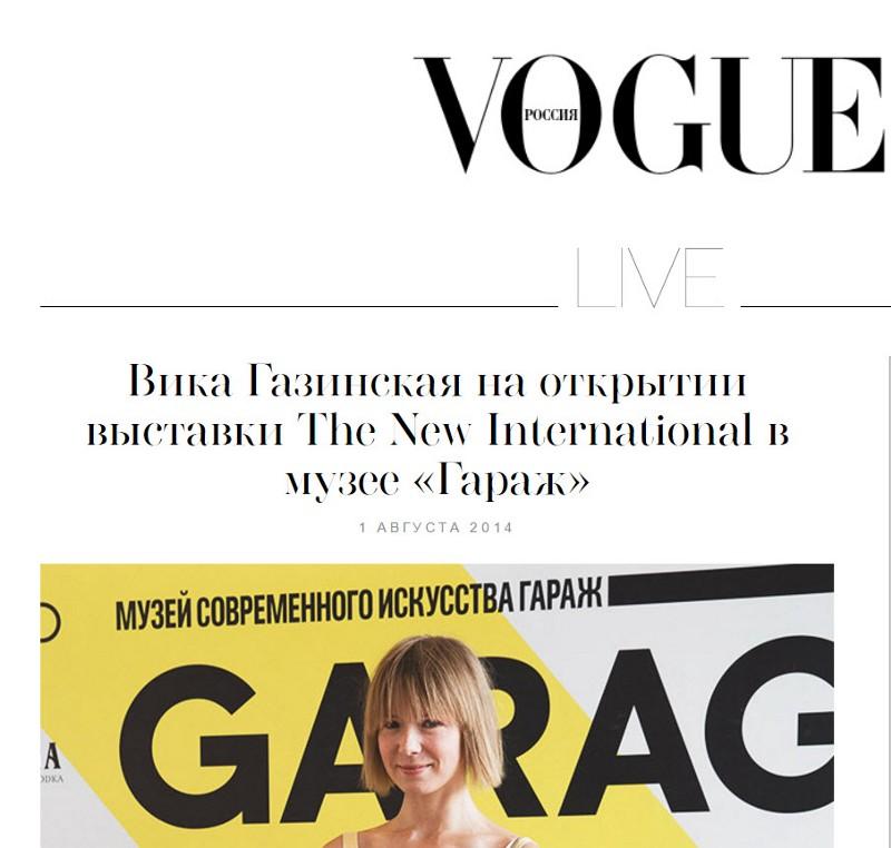 Фотография с сайта Vogue.ru, снятая на выставке «The New International» в музее «Гараж», на которую прислали приглашение Суркову.
