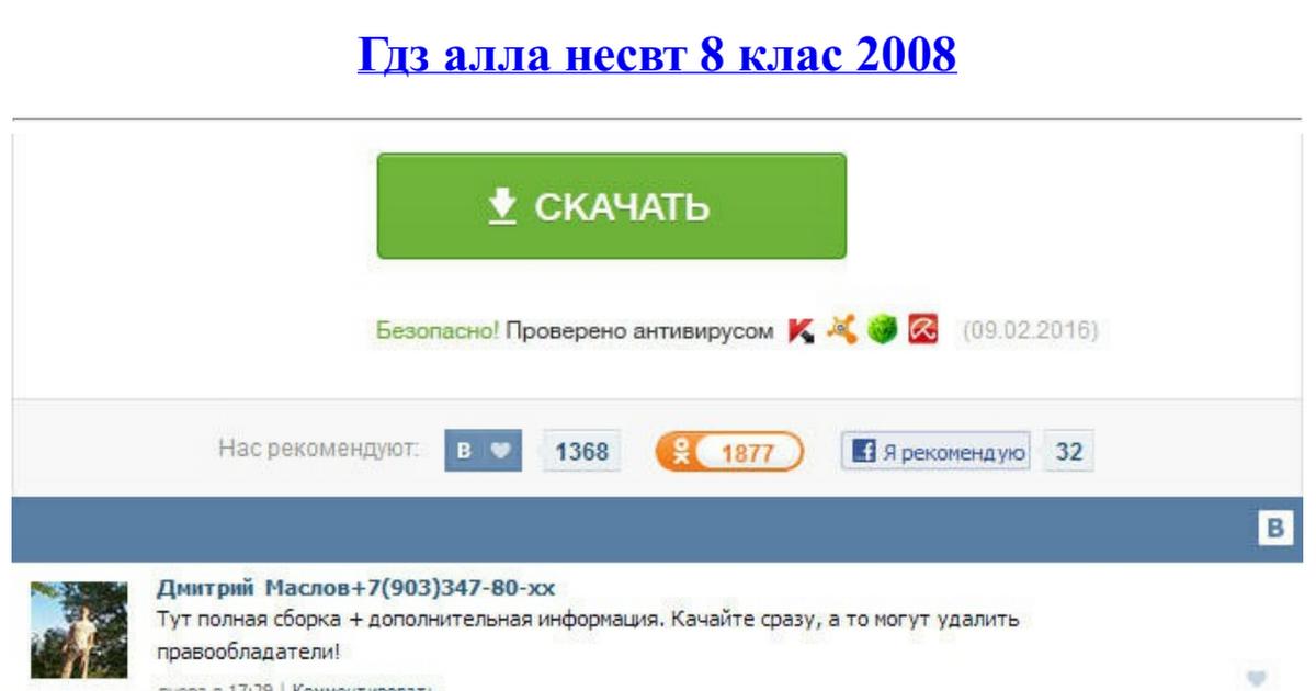Решебник Украинских Школ
