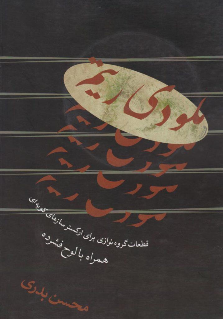 کتاب ملودی ریتم محسن بدری انتشارات موسیقی عارف