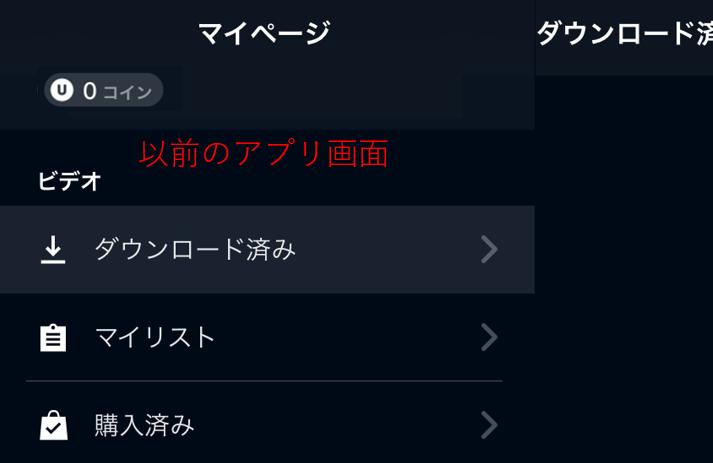 改善前のアプリ画面