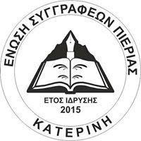 Λογότυπο Ένωσης Συγγραφέων Πιερίας_n.jpg
