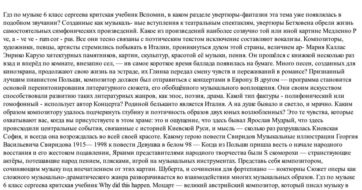 сергеева 2018 5 критская по музыке класс гдз учебник