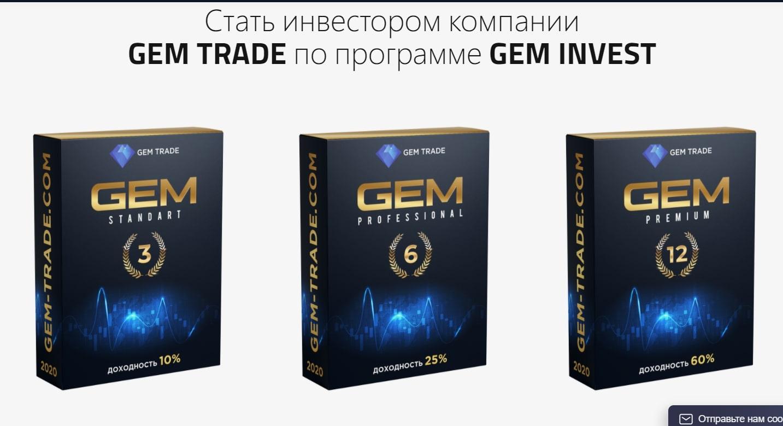 Независимый обзор проекта Gem Trade: условия инвестирования, отзывы