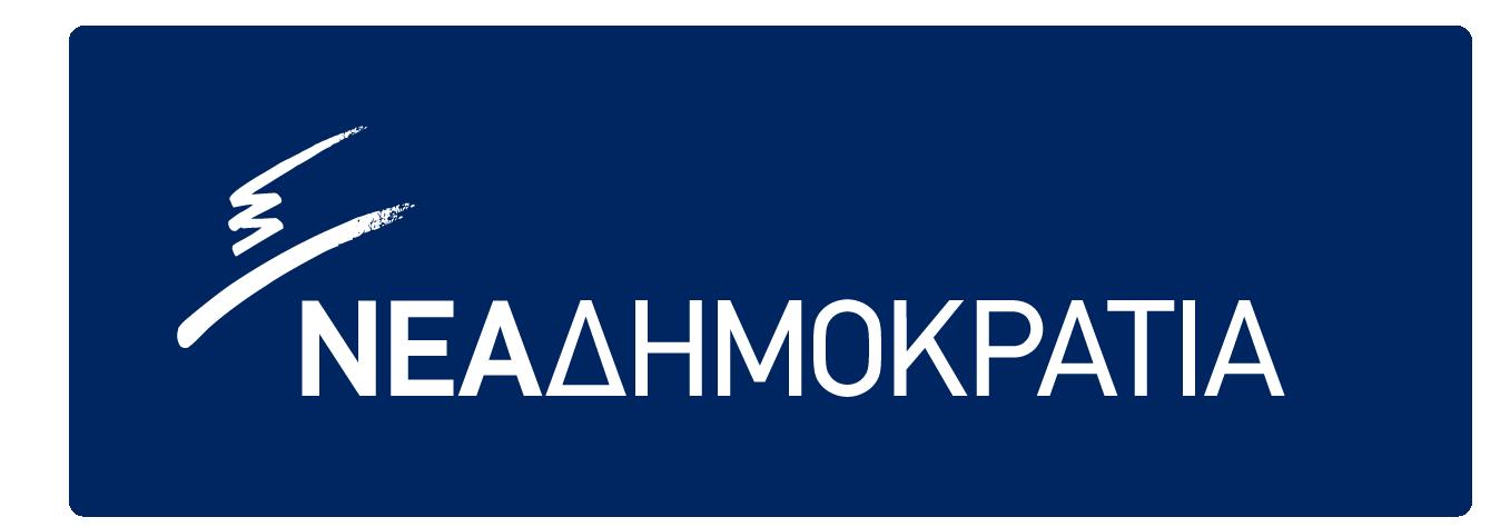 Αποτέλεσμα εικόνας για logo νεας δημοκρατιας