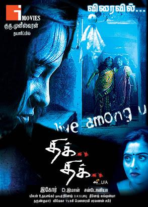 download goosebumps movie in tamil