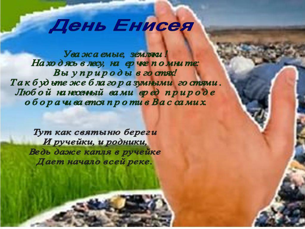 E:\local_trash\САЙТ ШКОЛЫ\17-18\Сентябрь\Экологическая декада\15.jpg
