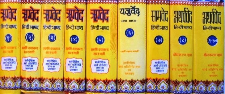 Book_of_Vedas.jpg