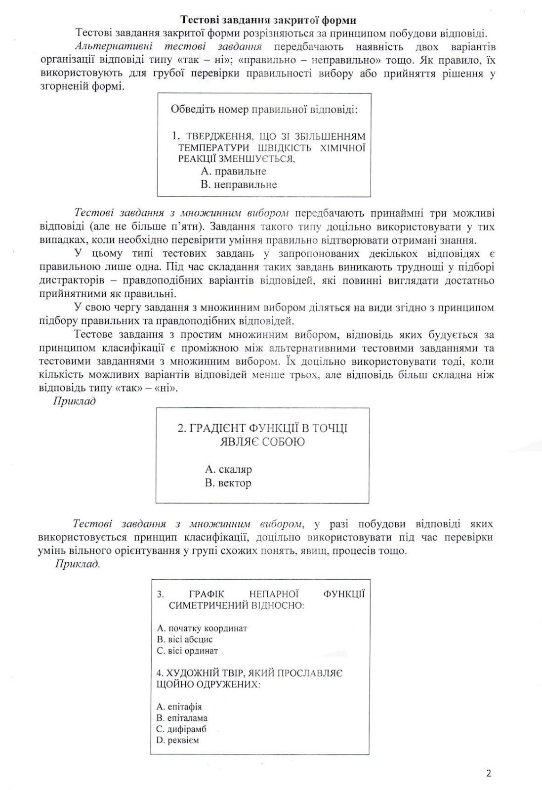 C:\Documents and Settings\Admin\Мои документы\Мои рисунки\тести0002.jpg